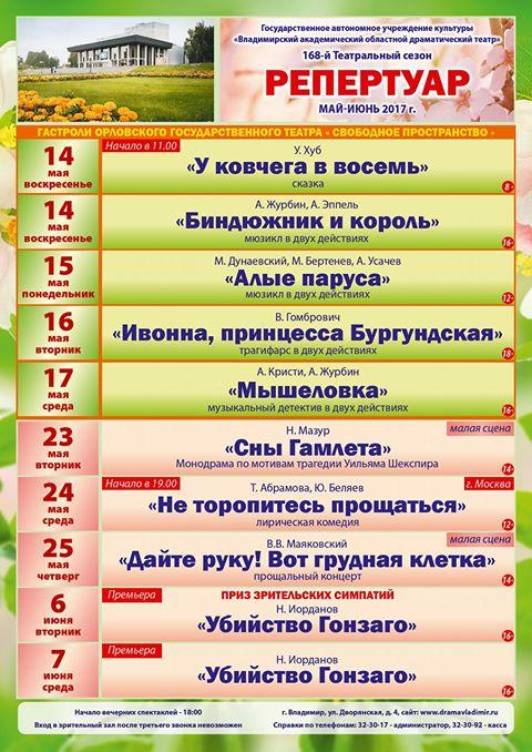 железногорск театр оперетты афиша