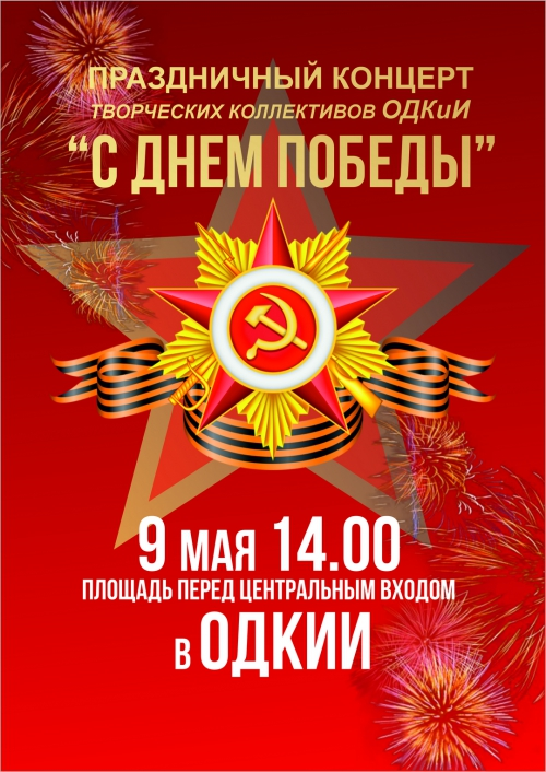 Афиша концерт на 9 мая красноярск театр пушкина афиша февраль 2017