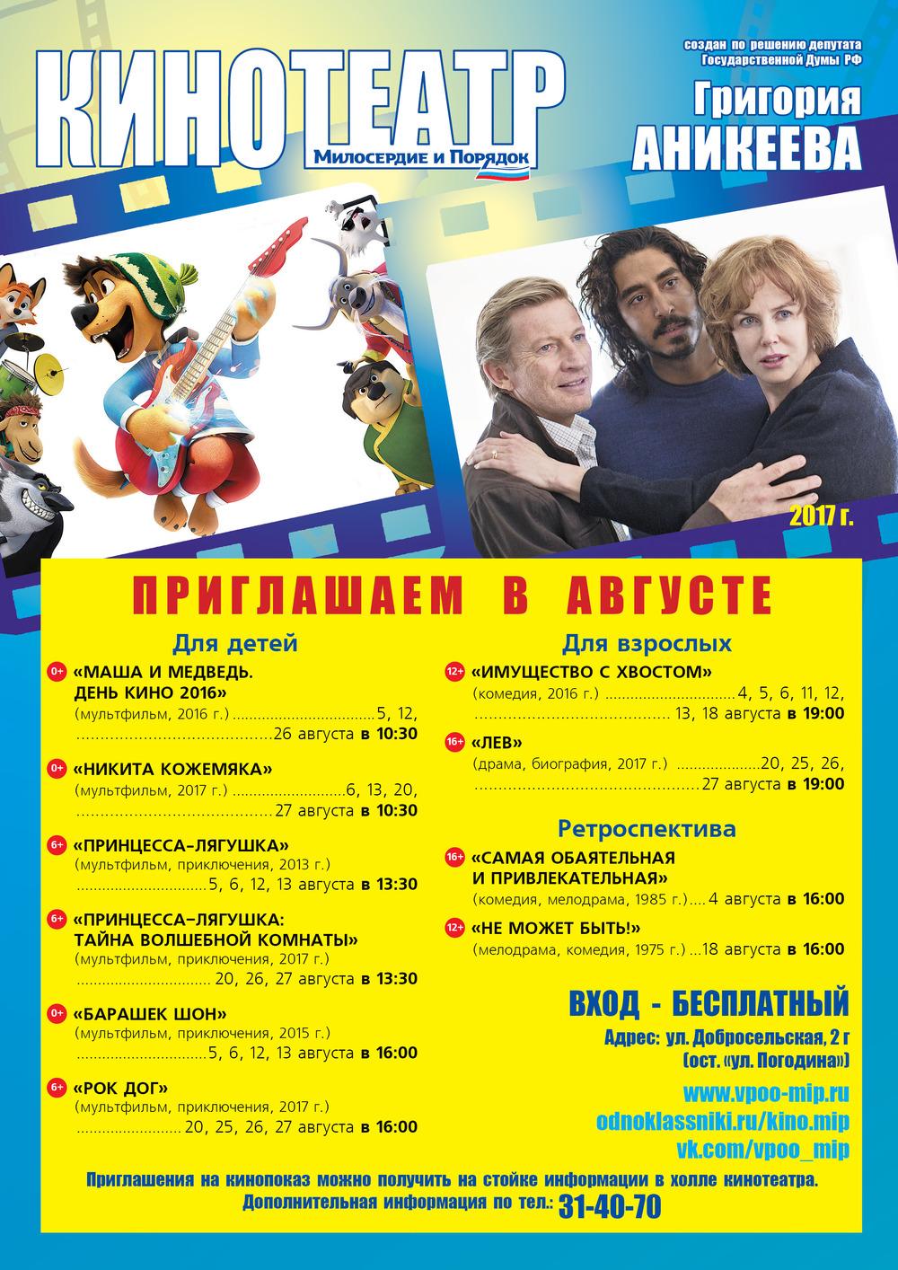 Театр волкова афиша на август 2017 афиша на ноябрь тамбов концерта