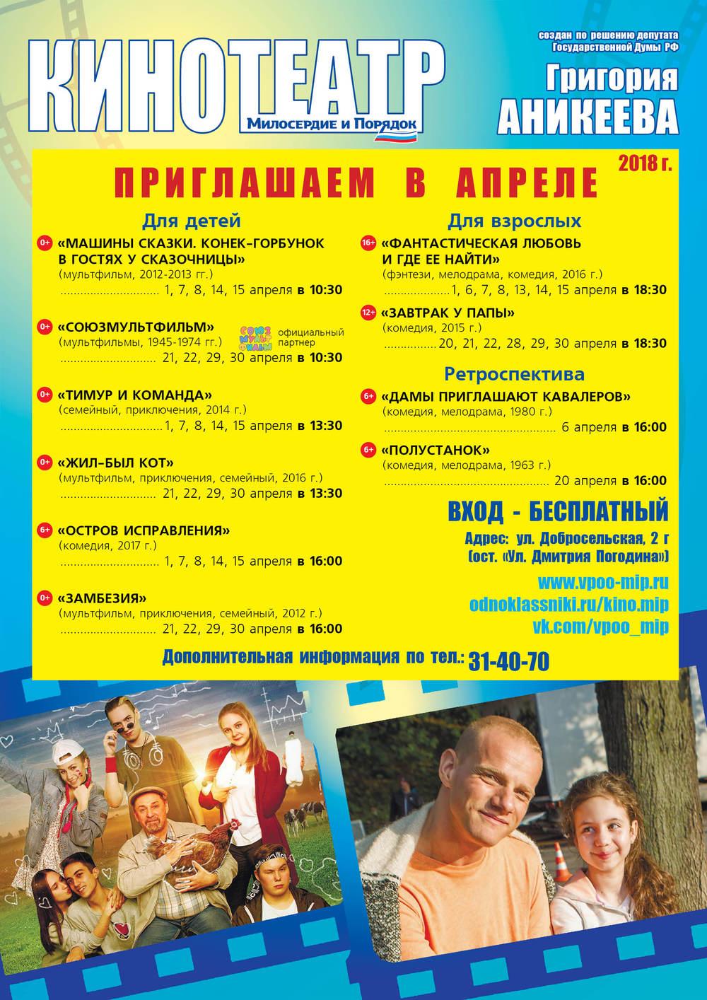 Владимирский областной театр афиша на билеты на концерт на завтра