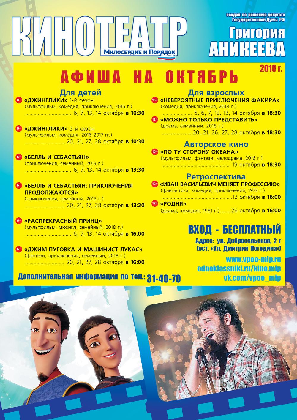 Афиша кино 2015 октябрь кино заказ билетов бийск