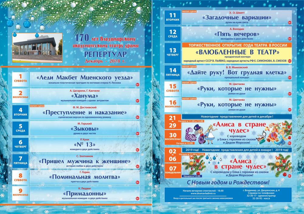 Академический театр драмы владимир афиша к чему снится покупка билетов в театр