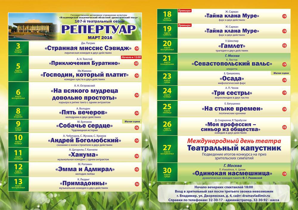 Вся афиша театров Москвы на текущий сезон
