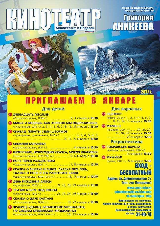 Киноафиша Новосибирска на сегодня  НГСАФИША