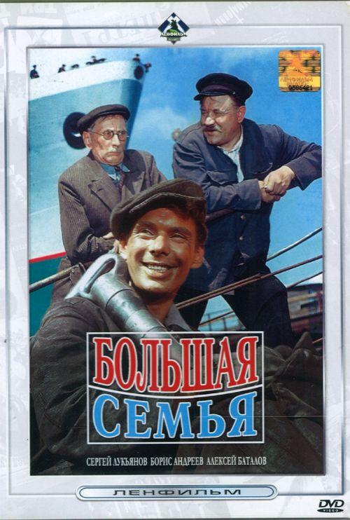 Post thumbnail of Большая семья (1954) Советские фильмы смотреть