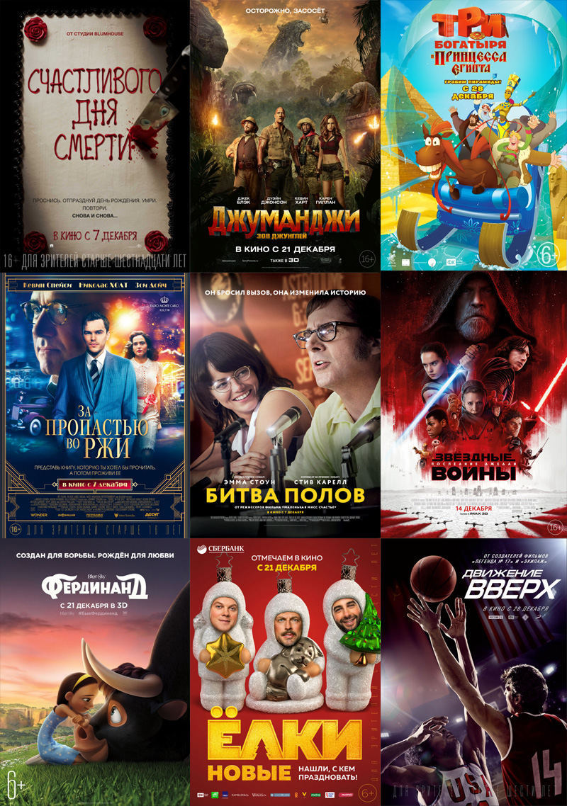 Что смотреть в кино в декабре: 10 самых горячих новинок месяца. Владимирская афиша