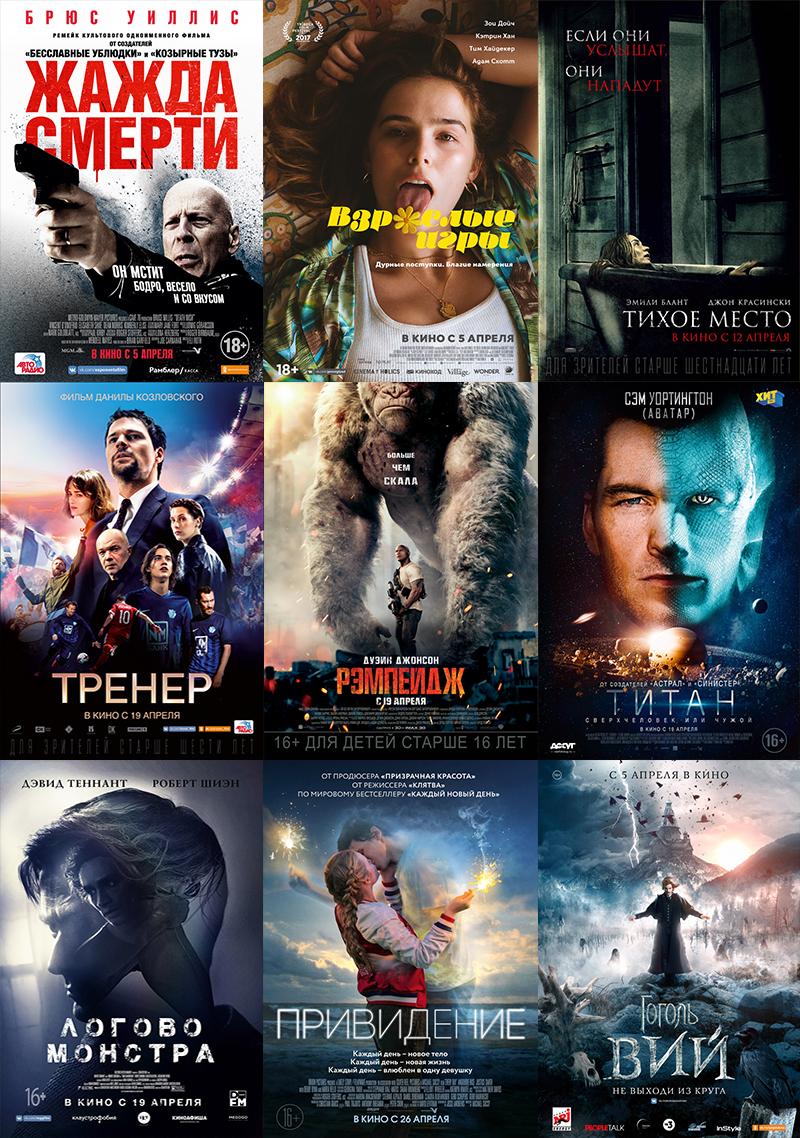 Что смотреть в кино в апреле: 9 самых горячих премьер месяца . Владимирская афиша