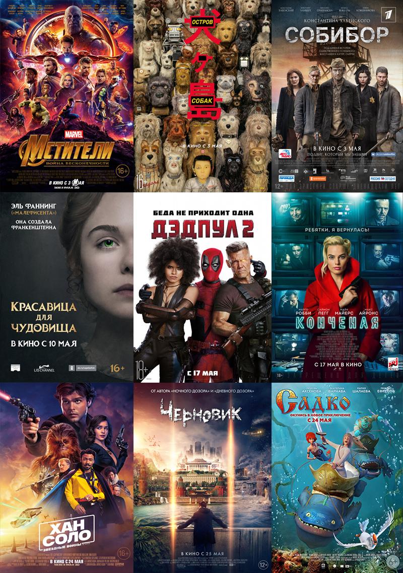Что смотреть в мае 2018: «Мстители», «Дэдпул», «Хан Соло». 9 самых горячих кинопремьер мая . Владимирская афиша