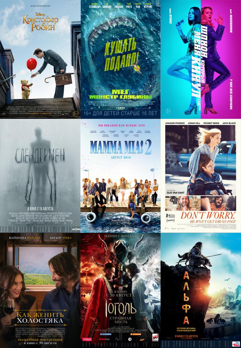 «Гоголь», «Мама Миа!», «Слендермен»: 9 самых горячих кинопремьер августа. Владимирская афиша
