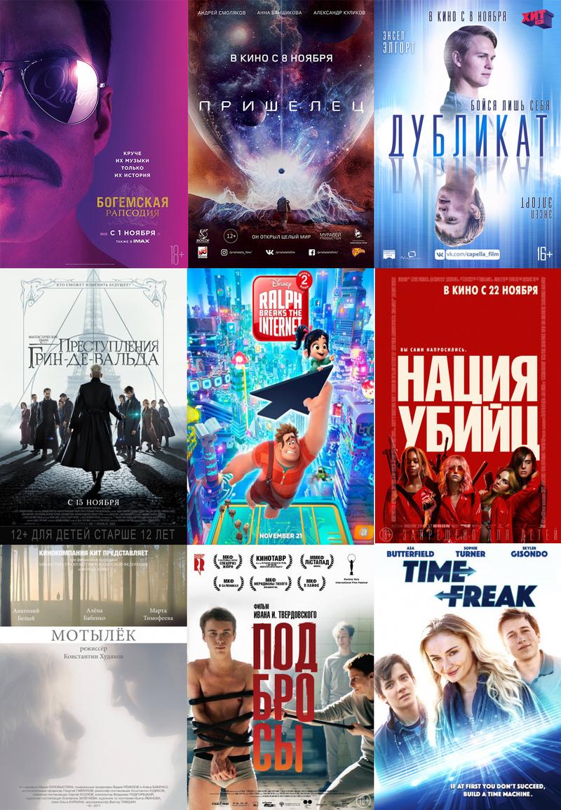 Что смотреть в ноябре? И что можно увидеть в кинотеатрах Владимира. Владимирская афиша