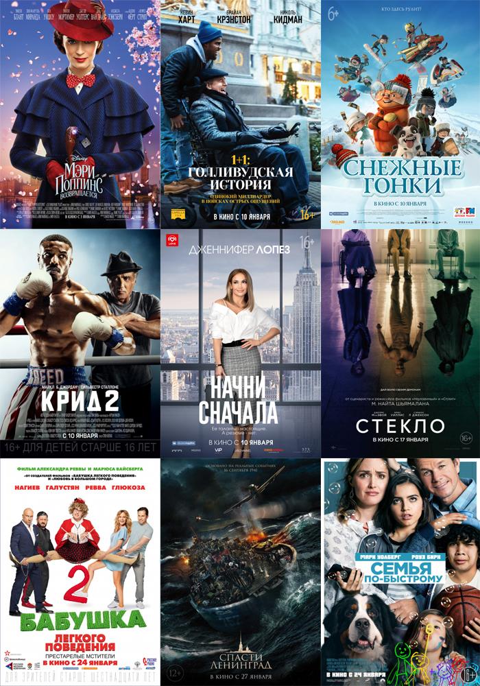 Что посмотреть в кинотеатрах Владимира в январе 2019 года?. Владимирская афиша