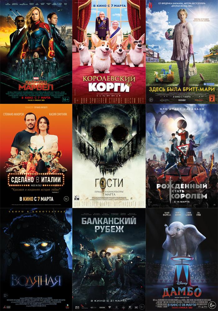 Фильмы, идущие в марте в кинотеатрах Владимира. Владимирская афиша