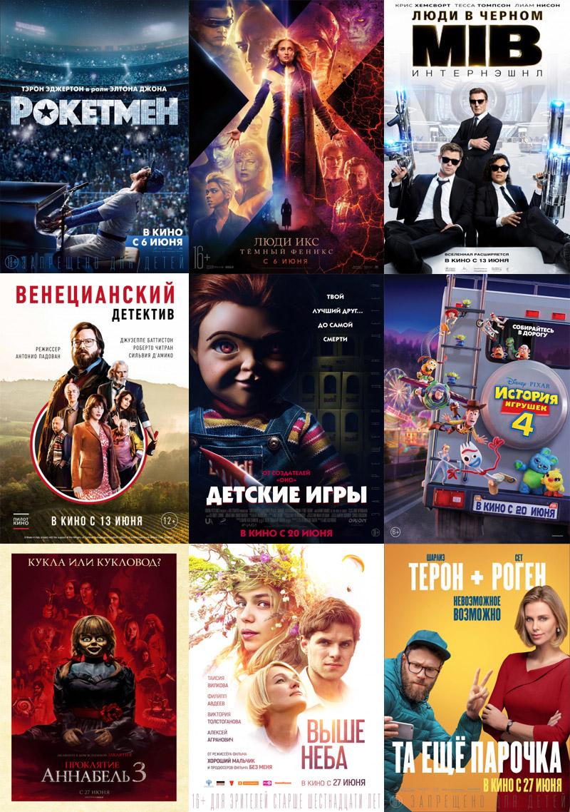 Что смотреть в кино Владимире в июне 2019. Владимирская афиша