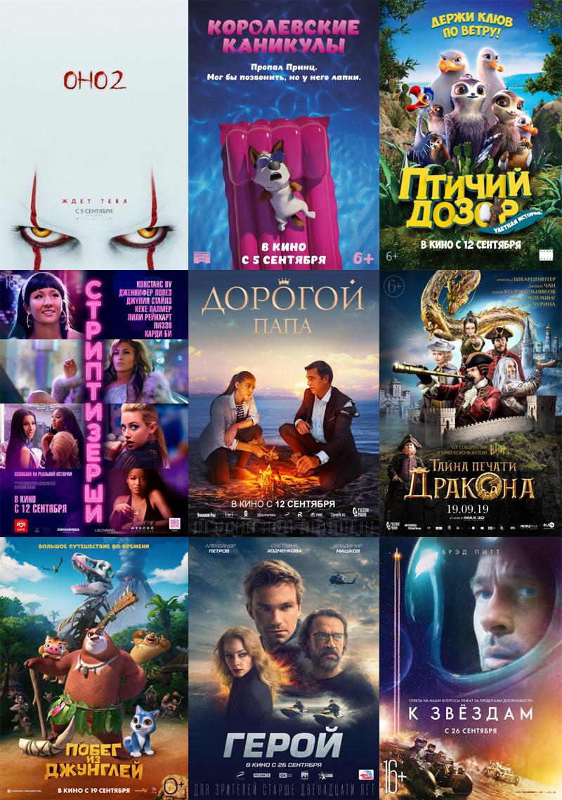 Смотрите в кинотеатрах Владимира в сентябре 2019 года. Владимирская афиша