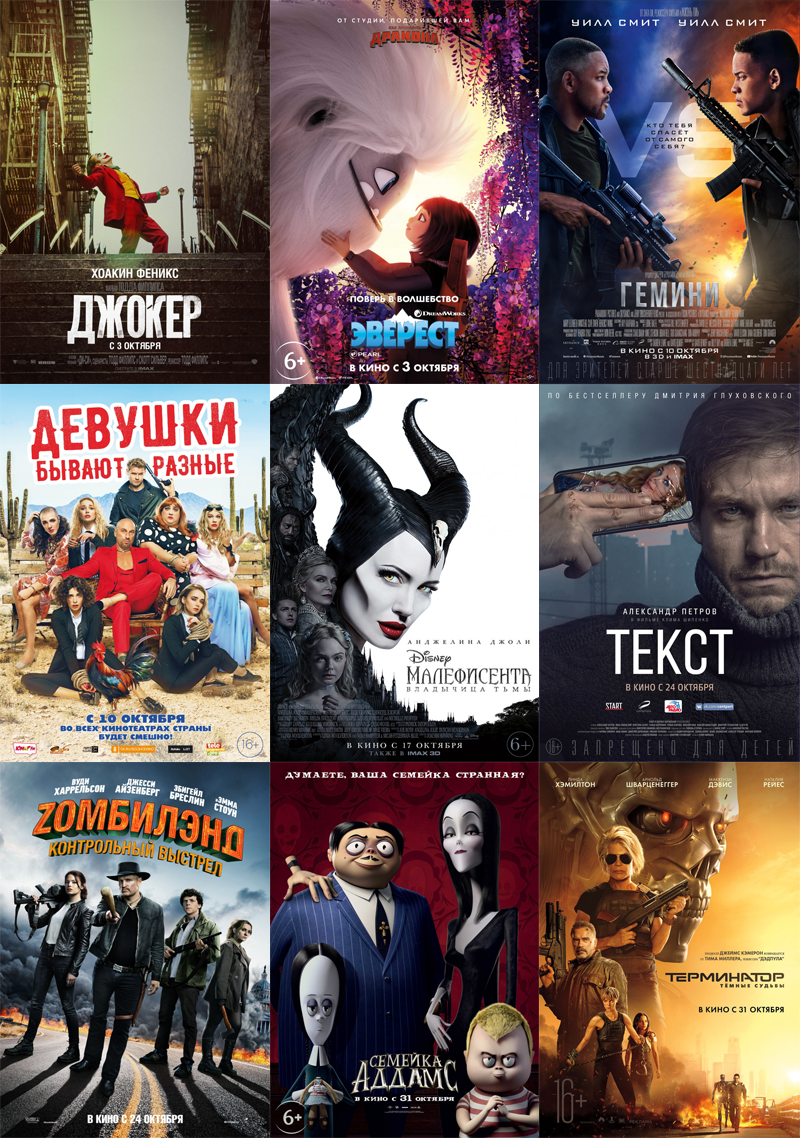 Что посмотреть во Владимирских кинотеатрах в октябре. Владимирская афиша