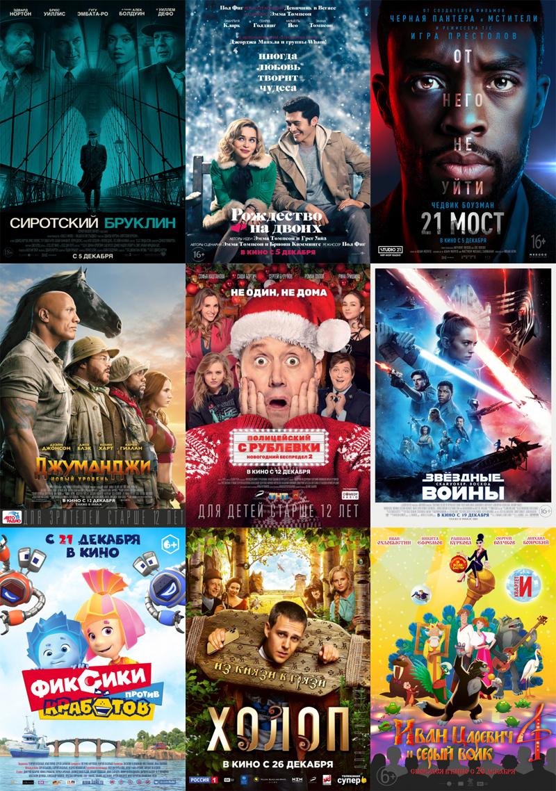 Смотрите в кинотеатрах Владимира в декабре 2019 года. Владимирская афиша