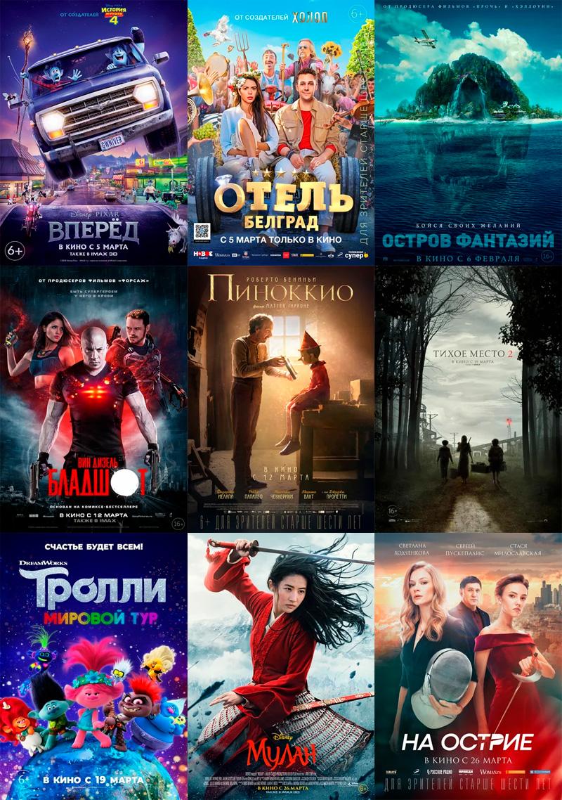 Фильмы, что идут во Владимире в марте 2020 года. Владимирская афиша