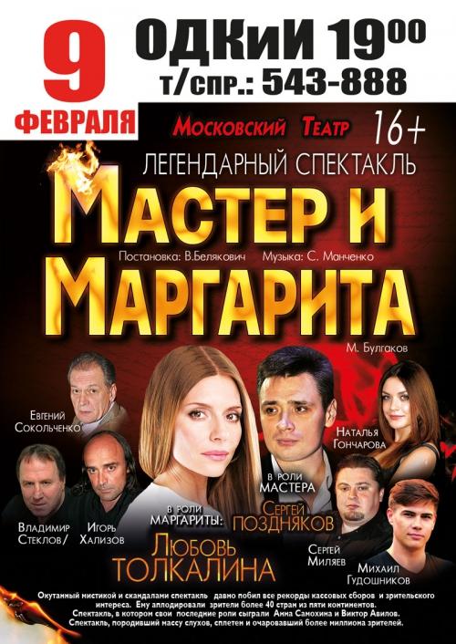 Театральная афиша все спектакли купить билет в большой театр москва официальный сайт цены