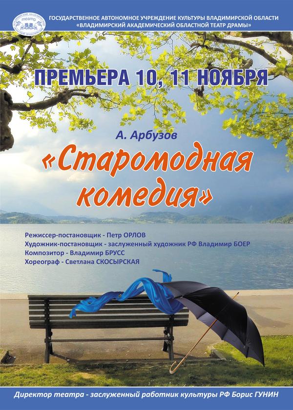 Владимирский областной театр афиша на билеты концертов челябинск
