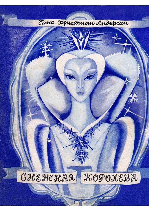 Афиша к спектаклю снежная королева картинки билеты в кино по 150 рублей самара