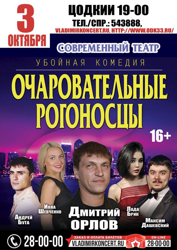 Купить билеты на спектакль во владимире афиша кино киев оскар