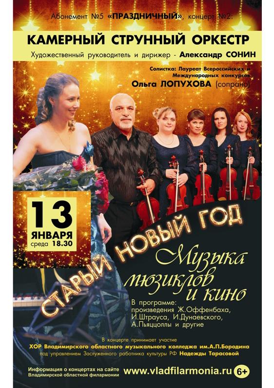 Афиша на новый год кино свой театр афиша на март 2015