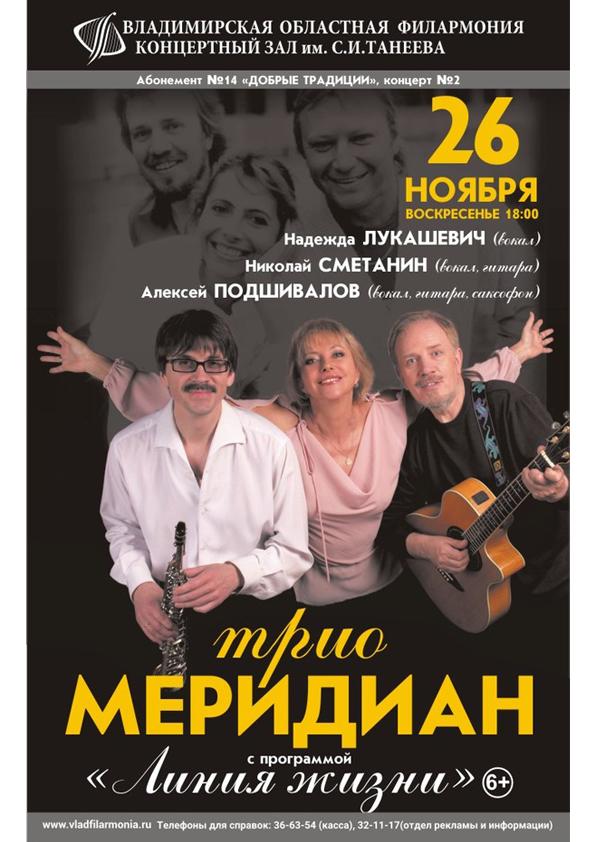 Афиша концерты г иваново афиша театра на февраль 2015