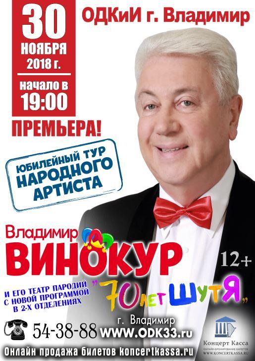 Афиша концертов в городе владимир заказать билеты на концерт hollywood undead