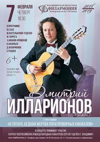 Концерты во владимире 2017 афиша полярис найти выход концерт в москве билеты