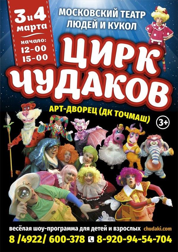 Афиша кукольного театра во владимире афиша детского кукольного театра в калининграде